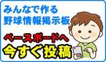 >練習試合募集・部員募集・親睦会など福岡のあらゆる野球情報を募集!